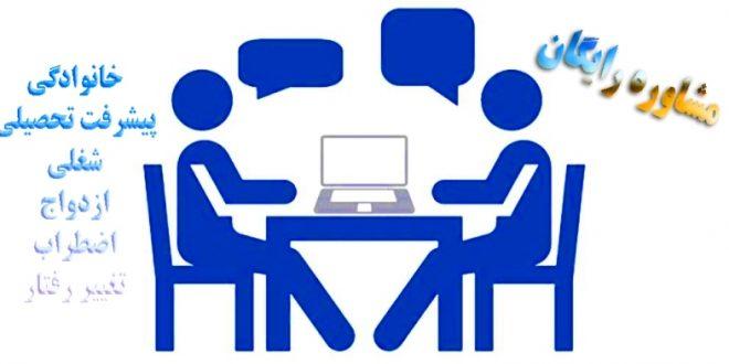 ثبت نام مشاوره رایگان ویژه دانشجویان دانشگاه علمی کاربردی شهرداری ورامین