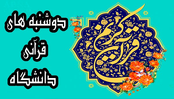 مسابقه دوشنبه های قرآنی دانشگاهیان