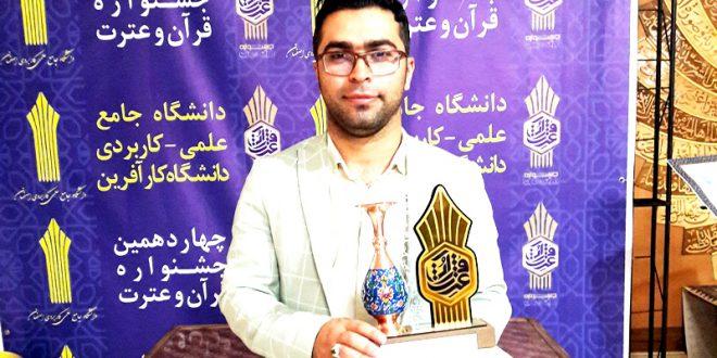 کسب رتبه اول مسابقات کشوری اذان جشنواره قرآن و عترت توسط دانشجوی دانشگاه علمی کاربردی شهرداری ورامین