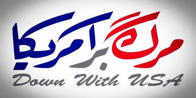 """بیانیه کمیته دانشجویی چهلمین سالگرد پیروزی انقلاب اسلامی به مناسبت """" 13 آبان روز ملی مبارزه با استکبار جهانی """""""