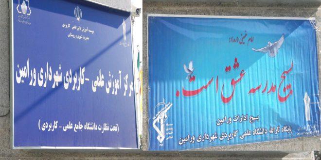 فضاسازی ساختمان دانشگاه علمی کاربردی شهرداری ورامین همزمان با هفته بسیج