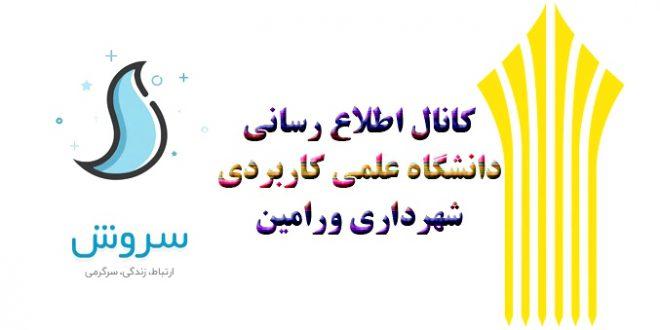 کانال اطلاع رسانی دانشگاه علمی کاربردی شهرداری ورامین در پیام رسان ملی سروش
