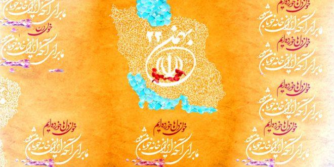 بیانیه کمیته دانشجویی ستاد دهه فجر/ شهرستان ورامین بهمن 1397