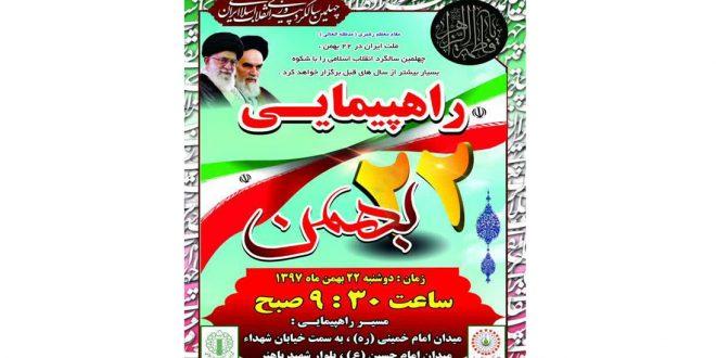 اطلاعیه راهیپمایی 22 بهمن در شهرستان ورامین