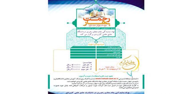 """مسابقه مجازی ویژه ماه مبارک رمضان   """" بهار رحمت"""" / ویژه اساتید، دانشجویان و کارکنان"""
