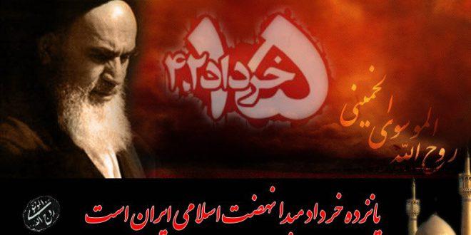 """ویژه نامه """" دیار 15 خرداد """""""