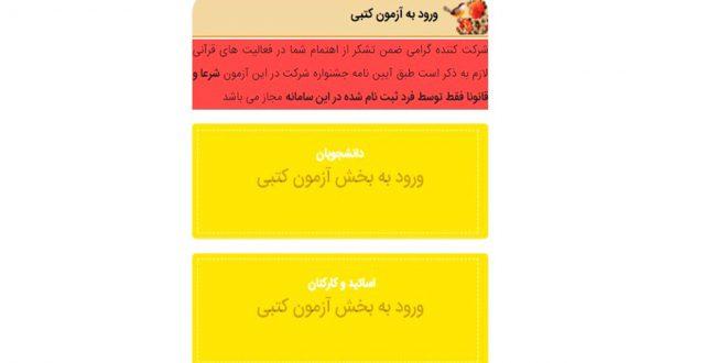 شنبه 15 تیرماه زمان برگزاری آزمون کتبی جشنواره قرآن و عترت دانشگاه جامع علمی کاربردی