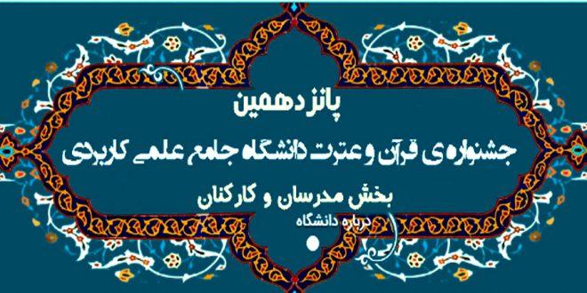 تغيير و تحولات مرحله کشوری جشنواره قرآنی دانشگاه علمی كاربردی