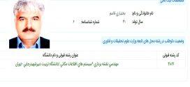 قبولی دانش آموخته دانشگاه علمی کاربردی شهرداری ورامین در دانشگاه شهید رجایی تهران