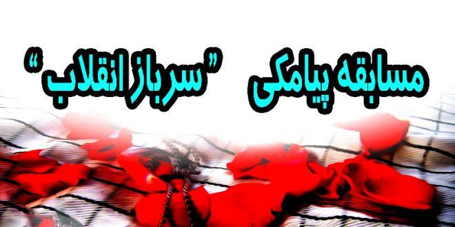 """مسابقه """"سرباز انقلاب"""" ویژه بسیجیان دانشگاه علمی کاربردی شهرداری ورامین"""