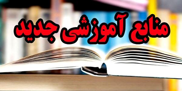دریافت فایل منابع جدید آموزش دروس (( اندیشه اسلامی 1 ، اندیشه اسلامی 2 ، تفسیر موضوعی قرآن کریم ))