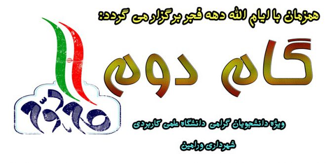 """مسابقه پیامکی """" گام دوم """" ویژه دانشجویان دانشگاه علمی کاربردی شهرداری ورامین"""