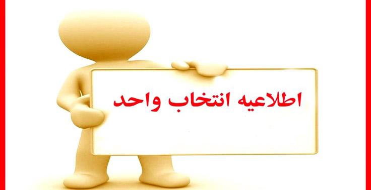 مهلت ویرایش انتخاب واحد توسط واحد آموزش دانشگاه