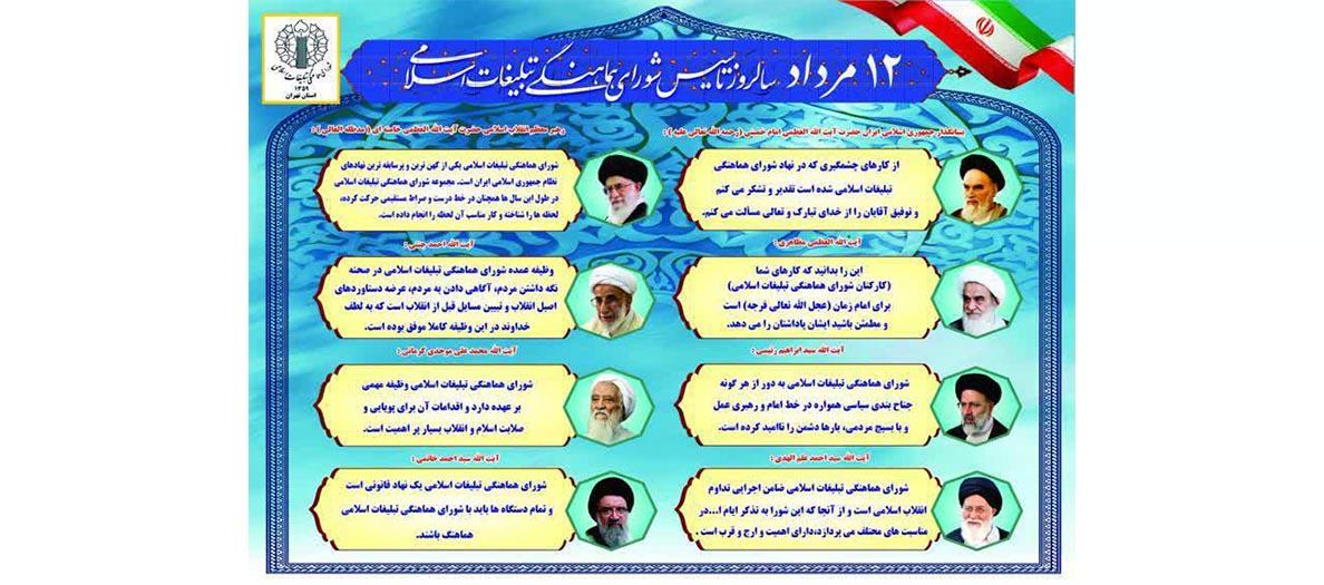 12 مرداد سالروز تاسیس نهاد شورای هماهنگی تبلیغات اسلامی گرامی باد